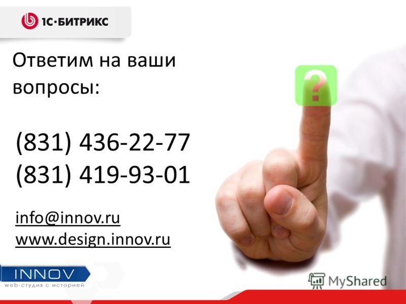 (831) 436-22-77 (831) 419-93-01 info@innov.ru www.design.innov.ru Ответим на ваши вопросы: