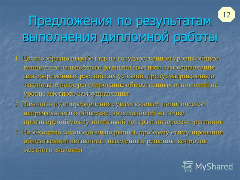 Предложения по результатам выполнения дипломной работы 1. Целесообразно выработать на государственном уровне общую концепцию дальнейшего развития местного самоуправления для современных российских условий, предусматривающую законодательное регулирова