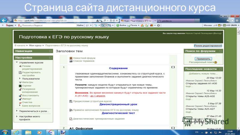 Страница сайта дистанционного курса
