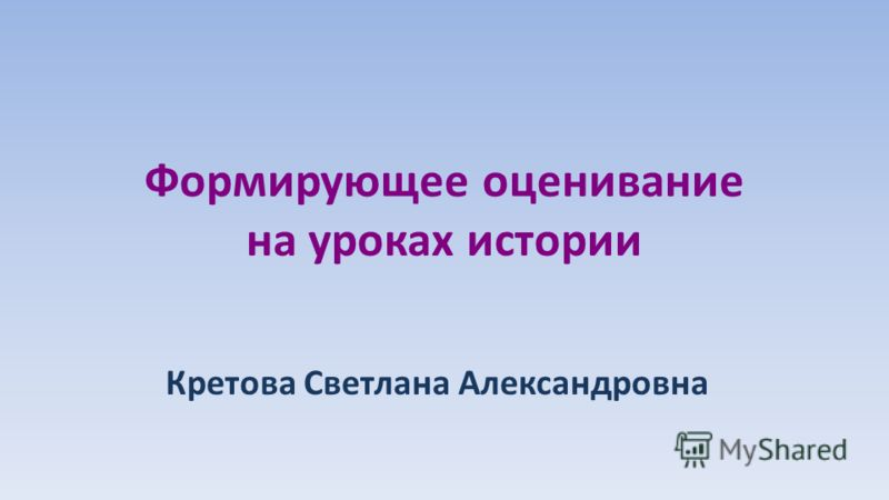 Формирующее оценивание на уроках истории Кретова Светлана Александровна