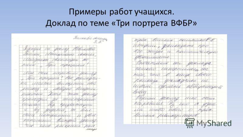 Примеры работ учащихся. Доклад по теме «Три портрета ВФБР»