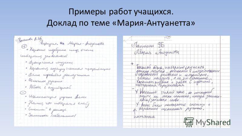 Примеры работ учащихся. Доклад по теме «Мария-Антуанетта»