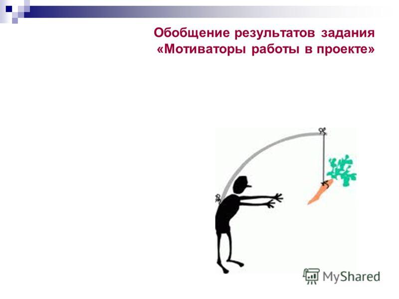 Обобщение результатов задания «Мотиваторы работы в проекте»