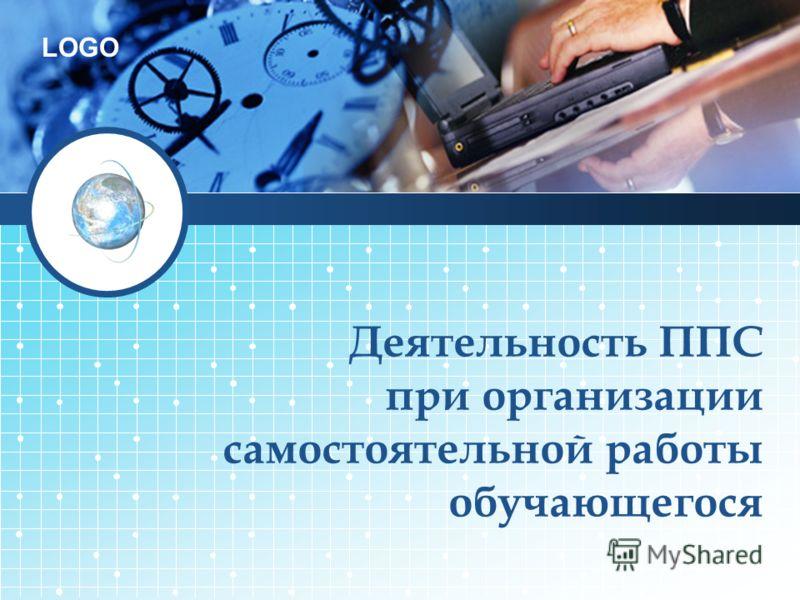 LOGO Деятельность ППС при организации самостоятельной работы обучающегося