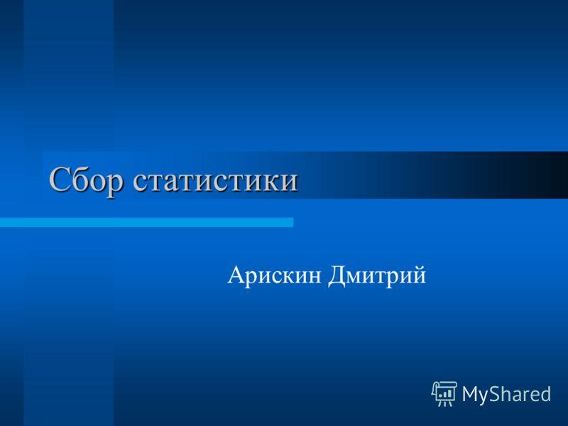 Сбор статистики Арискин Дмитрий