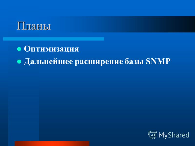 Планы Оптимизация Дальнейшее расширение базы SNMP