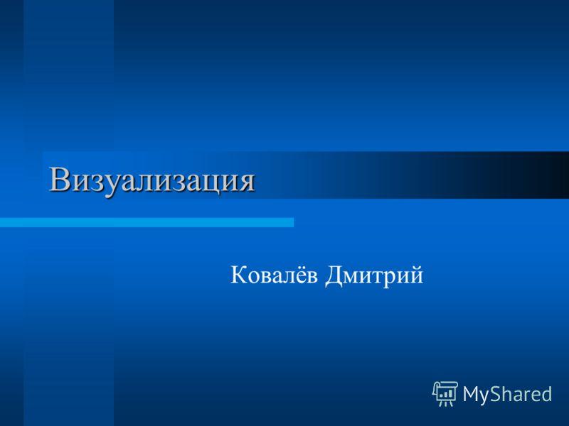 Визуализация Ковалёв Дмитрий