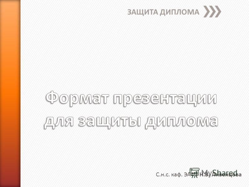 Презентация на тему ЗАЩИТА ДИПЛОМА С н с каф ЭАФУ Н В  1 ЗАЩИТА ДИПЛОМА С н с каф ЭАФУ Н В Ливенцова