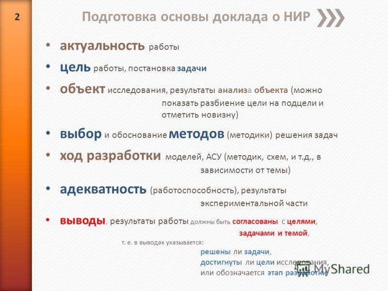 Презентация на тему ЗАЩИТА ДИПЛОМА С н с каф ЭАФУ Н В  2 актуальность