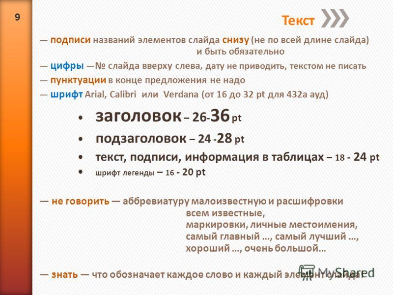 подписи названий элементов слайда снизу (не по всей длине слайда) и быть обязательно цифры слайда вверху слева, дату не приводить, текстом не писать пунктуации в конце предложения не надо шрифт Arial, Calibri или Verdana (от 16 до 32 pt для 432а ауд)