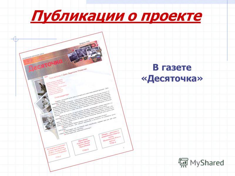 Публикации о проекте В газете «Десяточка»