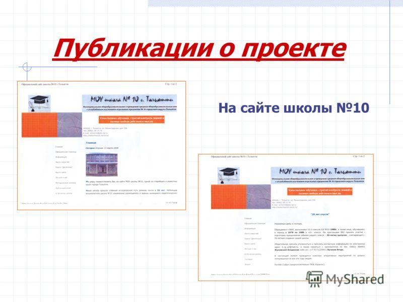 Публикации о проекте На сайте школы 10