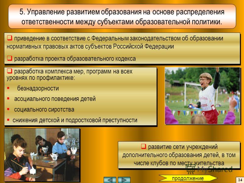 5. Управление развитием образования на основе распределения ответственности между субъектами образовательной политики. приведение в соответствие с Федеральным законодательством об образовании нормативных правовых актов субъектов Российской Федерации