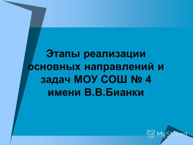 Этапы реализации основных направлений и задач МОУ СОШ 4 имени В.В.Бианки