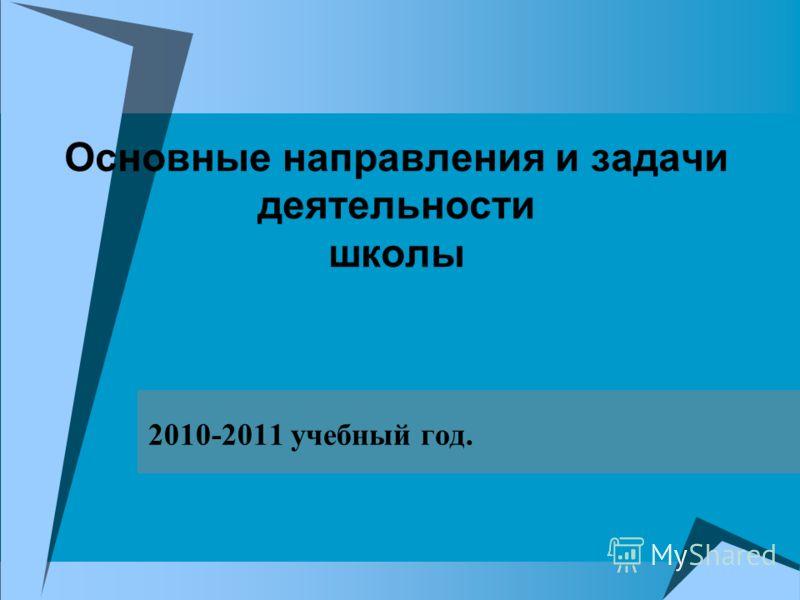 Основные направления и задачи деятельности школы 2010-2011 учебный год.
