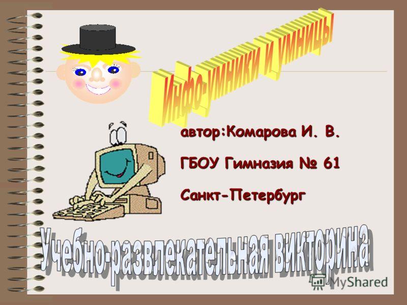 автор:Комарова И. В. ГБОУ Гимназия 61 Санкт-Петербург