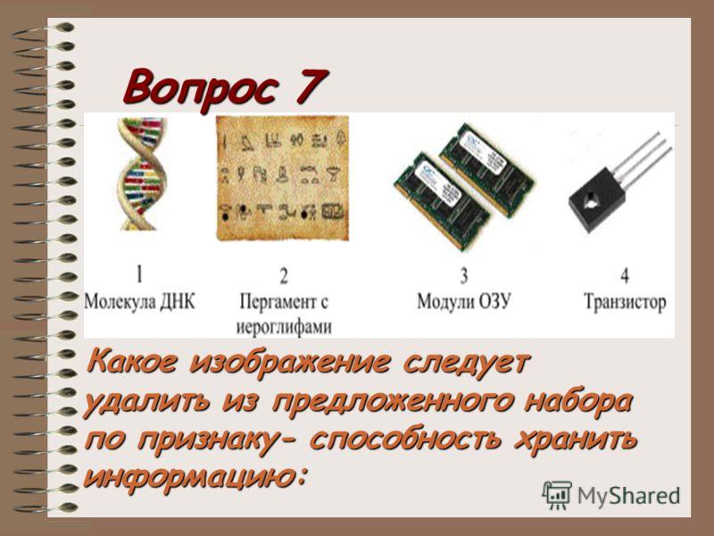 Какое изображение следует удалить из предложенного набора по признаку- способность хранить информацию: Вопрос 7