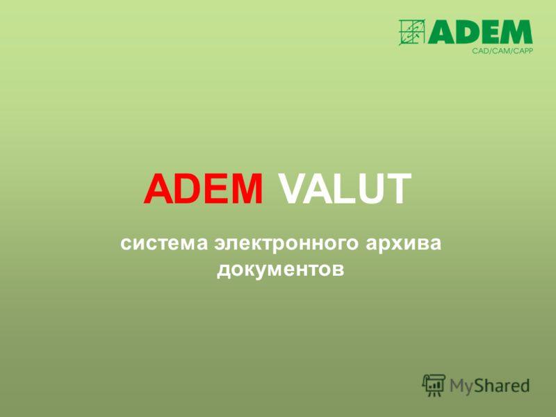 ADEM VALUT система электронного архива документов