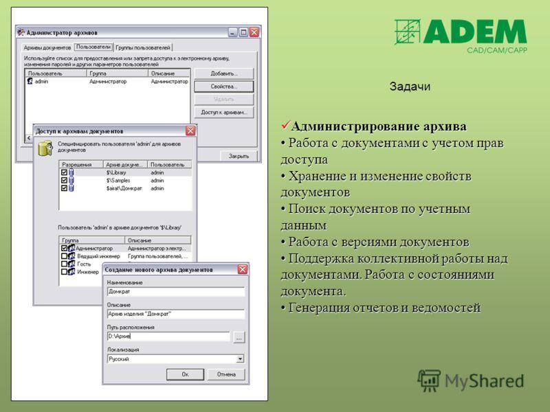 Задачи Администрирование архива Администрирование архива Работа с документами с учетом прав доступа Работа с документами с учетом прав доступа Хранение и изменение свойств документов Хранение и изменение свойств документов Поиск документов по учетным