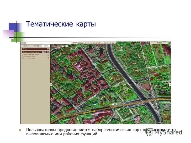 Тематические карты Пользователям предоставляется набор тематических карт в зависимости от выполняемых ими рабочих функций