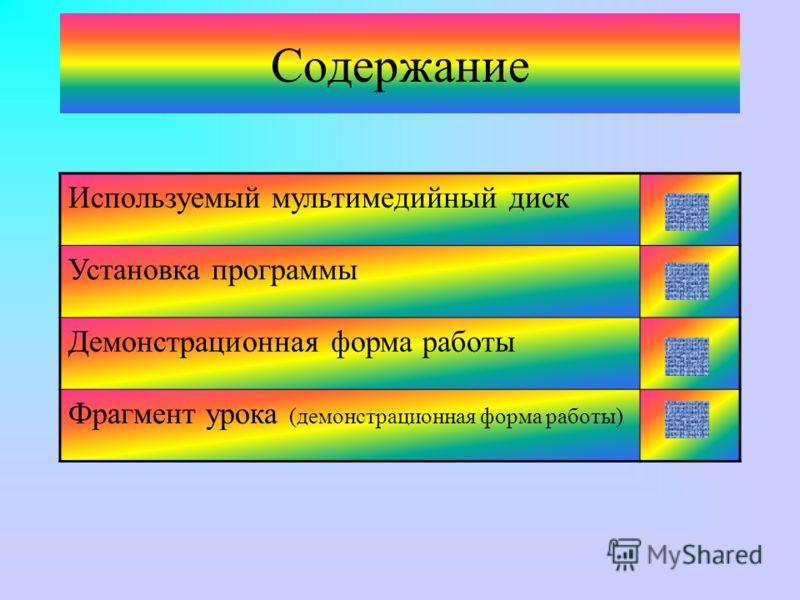 Содержание Используемый мультимедийный диск Установка программы Демонстрационная форма работы Фрагмент урока (демонстрационная форма работы)