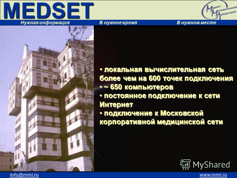 MEDSET Нужная информация В нужное время В нужном месте info@mml.ruwww.mml.ru локальная вычислительная сеть более чем на 600 точек подключения локальная вычислительная сеть более чем на 600 точек подключения ~ 650 компьютеров ~ 650 компьютеров постоян