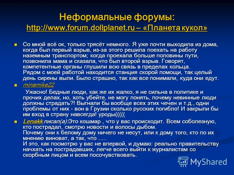 Неформальные форумы: http://www.forum.dollplanet.ru – «Планета кукол» Со мной всё ок, только трясёт немного. Я уже почти выходила из дома, когда был первый взрыв, из-за этого решила поехать на работу наземным транспортом; когда проехала больше полови