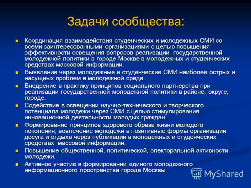 Задачи сообщества: Координация взаимодействия студенческих и молодежных СМИ со всеми заинтересованными организациями с целью повышения эффективности освещения вопросов реализации государственной молодежной политики в городе Москве в молодежных и студ