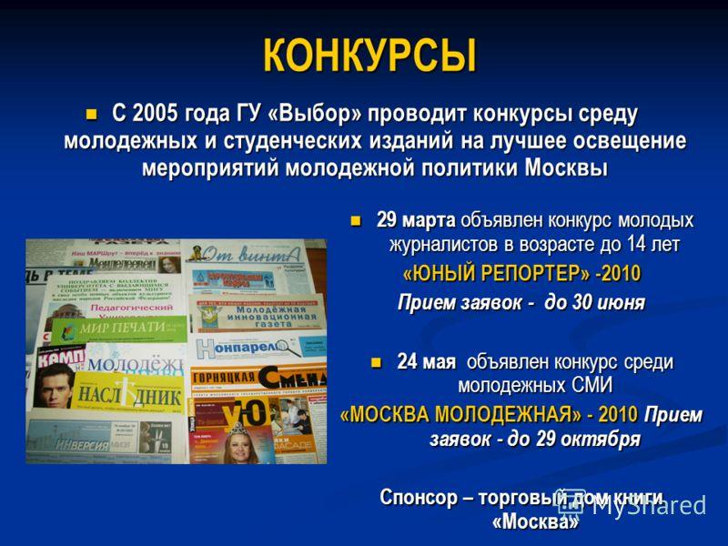 КОНКУРСЫ С 2005 года ГУ «Выбор» проводит конкурсы среду молодежных и студенческих изданий на лучшее освещение мероприятий молодежной политики Москвы С 2005 года ГУ «Выбор» проводит конкурсы среду молодежных и студенческих изданий на лучшее освещение