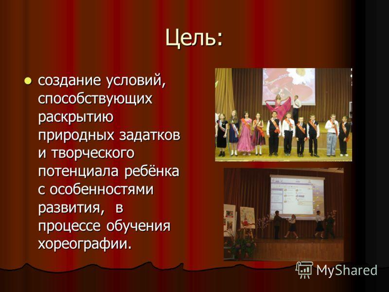 Хореографическая студия «Улыбка» ПедагогФиненко Кристина Сергеевна
