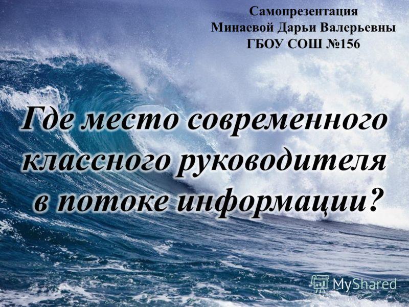 Самопрезентация Минаевой Дарьи Валерьевны ГБОУ СОШ 156