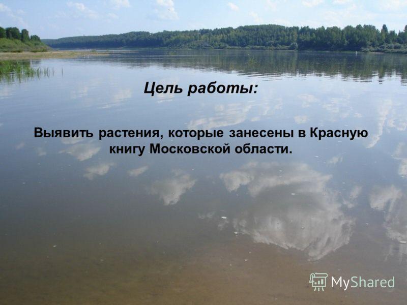 Цель работы: Выявить растения, которые занесены в Красную книгу Московской области.