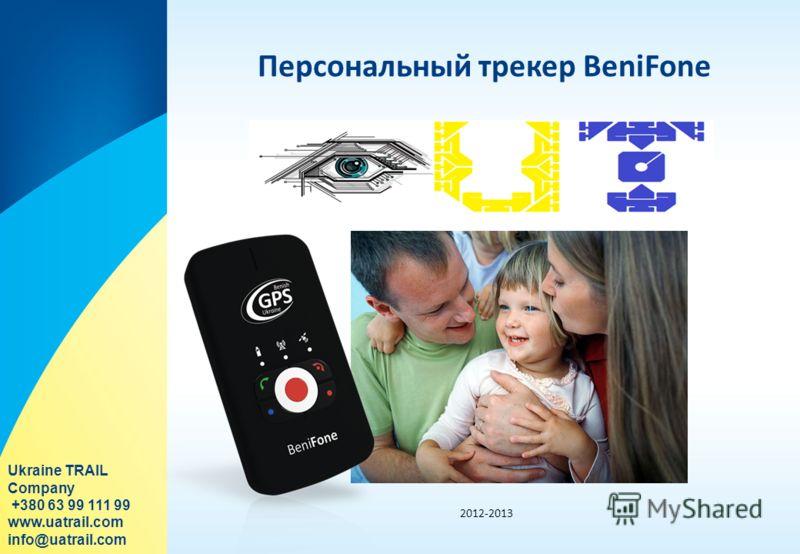 2012-2013 Персональный трекер BeniFone Ukraine TRAIL Company +380 63 99 111 99 www.uatrail.com info@uatrail.com