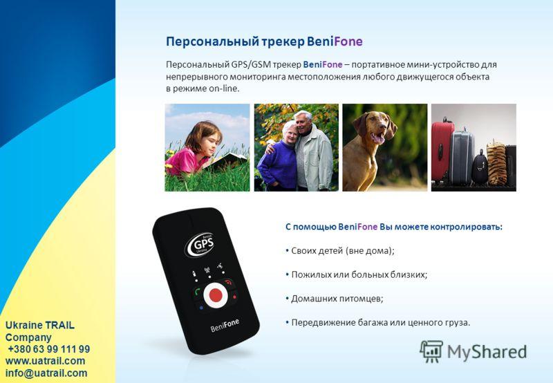 Персональный GPS/GSM трекер BeniFone – портативное мини-устройство для непрерывного мониторинга местоположения любого движущегося объекта в режиме on-line. С помощью BeniFone Вы можете контролировать: Своих детей (вне дома); Пожилых или больных близк