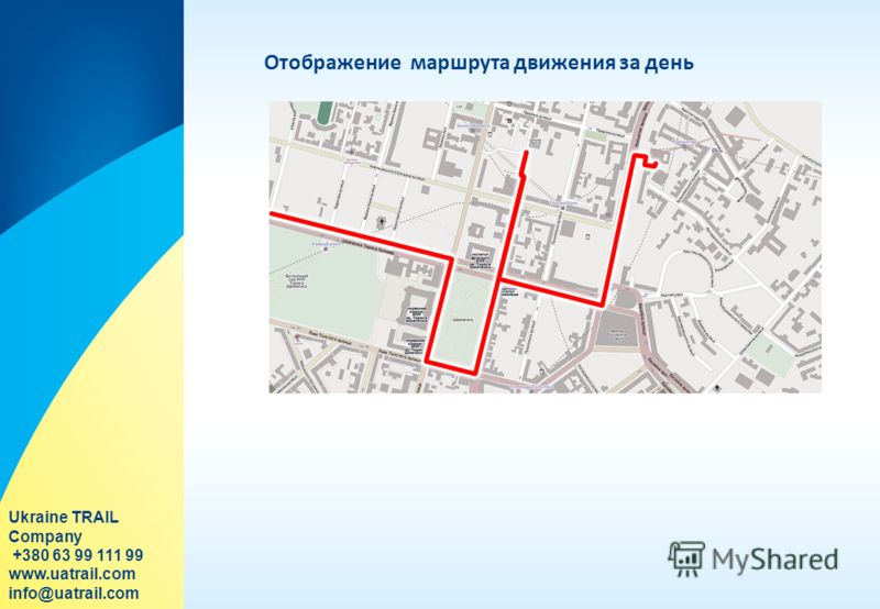 Отображение маршрута движения за день Ukraine TRAIL Company +380 63 99 111 99 www.uatrail.com info@uatrail.com