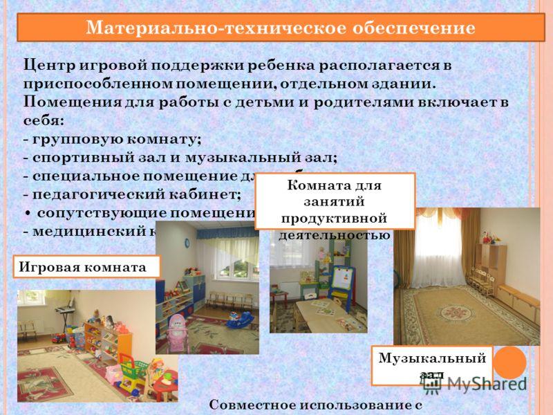 Центр игровой поддержки ребенка располагается в приспособленном помещении, отдельном здании. Помещения для работы с детьми и родителями включает в себя: - групповую комнату; - спортивный зал и музыкальный зал; - специальное помещение для работы с дет