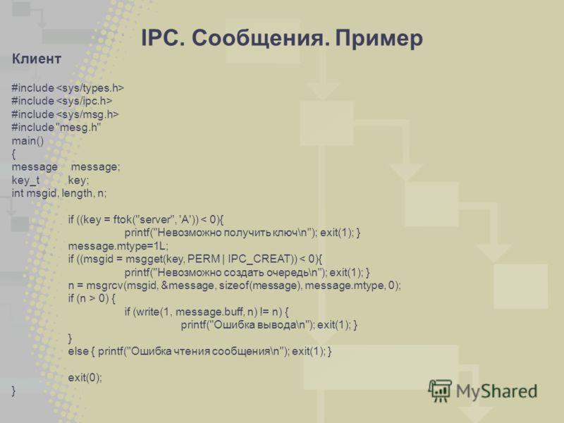 Клиент #include #include