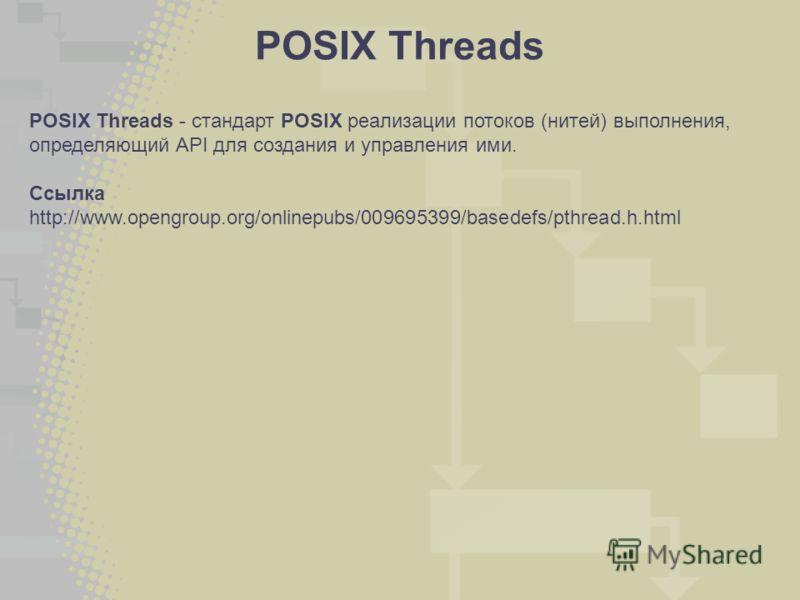 POSIX Threads - стандарт POSIX реализации потоков (нитей) выполнения, определяющий API для создания и управления ими. Ссылка http://www.opengroup.org/onlinepubs/009695399/basedefs/pthread.h.html POSIX Threads