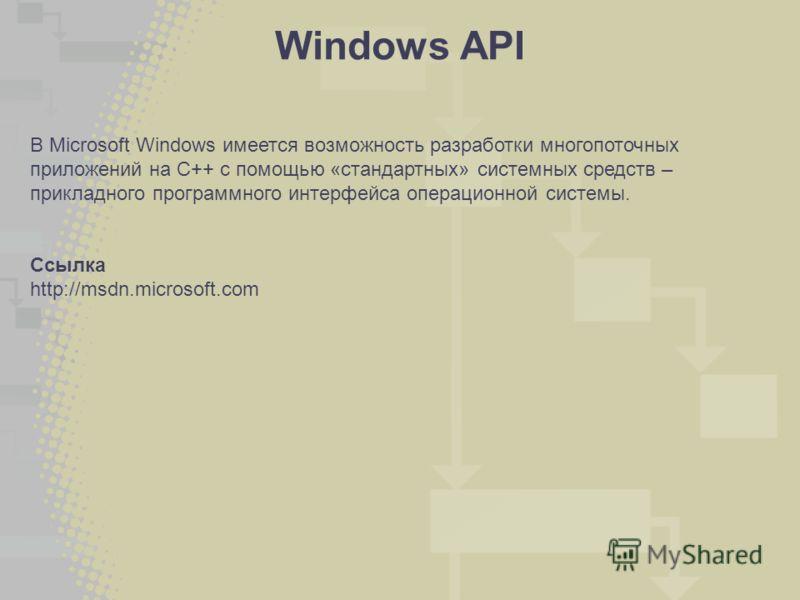 В Microsoft Windows имеется возможность разработки многопоточных приложений на C++ с помощью «стандартных» системных средств – прикладного программного интерфейса операционной системы. Ссылка http://msdn.microsoft.com Windows API