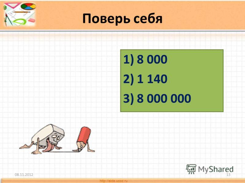 Поверь себя 1)8 000 2)1 140 3)8 000 000 08.11.201213