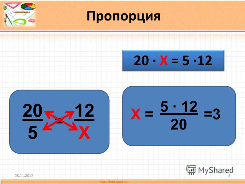 Пропорция 08.11.20128 20 5 12 Х = 20 Х = 5 12 Х = =3 5 12 20