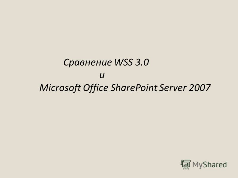 Сравнение WSS 3.0 и Microsoft Office SharePoint Server 2007