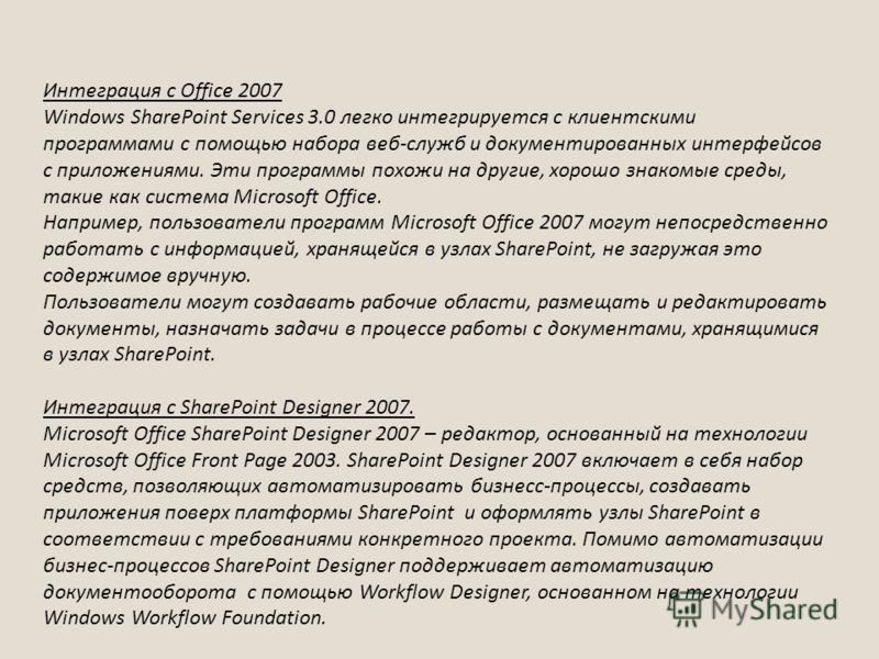 Интеграция с Office 2007 Windows SharePoint Services 3.0 легко интегрируется с клиентскими программами с помощью набора веб-служб и документированных интерфейсов с приложениями. Эти программы похожи на другие, хорошо знакомые среды, такие как система