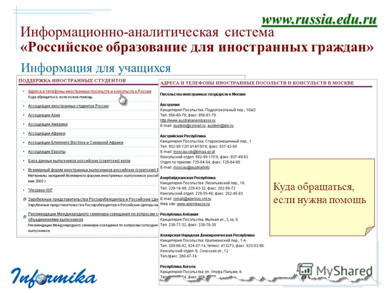 Информация для учащихся Информационно-аналитическая система «Российское образование для иностранных граждан» www.russia.edu.ru Куда обращаться, если нужна помощь