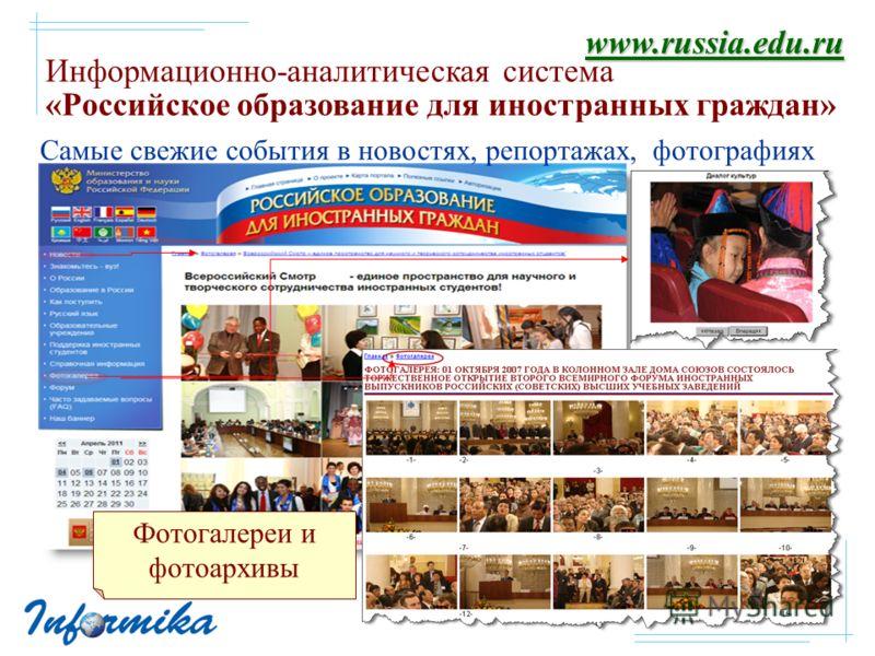 Информационно-аналитическая система «Российское образование для иностранных граждан» Фотогалереи и фотоархивы www.russia.edu.ru