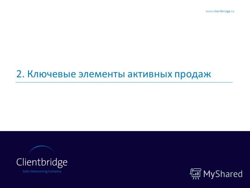 2. Ключевые элементы активных продаж www.clientbridge.ru