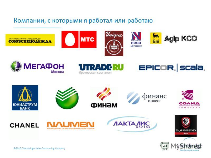 Компании, с которыми я работал или работаю ©2010 Clientbridge Sales Outsourcing Company