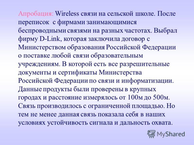 Апробация: Wireless связи на сельской школе. После переписок с фирмами занимающимися беспроводными связями на разных частотах. Выбрал фирму D-Link, которая заключила договор с Министерством образования Российской Федерации о поставке любой связи обра