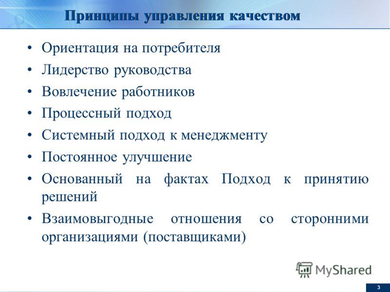 Презентация По Менеджменту Скачать Бесплатно