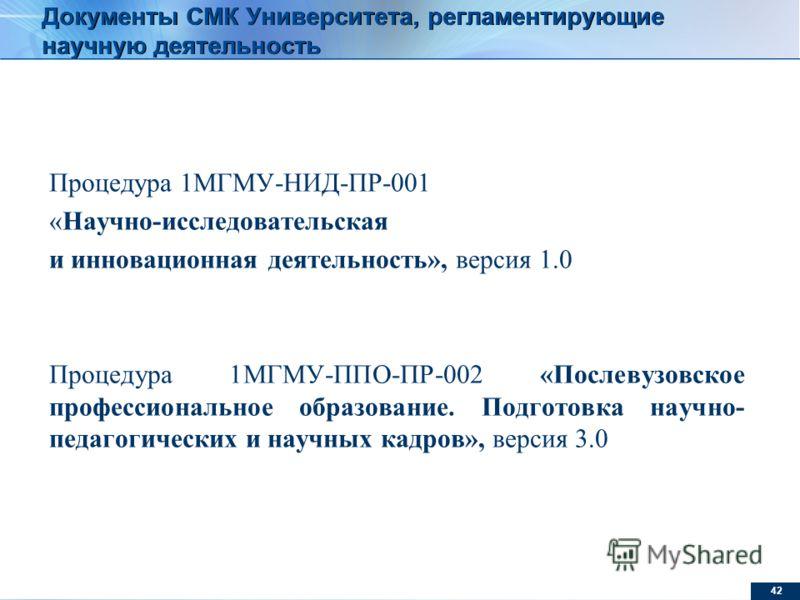 41 www.mma.ru В разделе «Система менеджмента качества» представлены новости, события, презентации, объявления, а также документация СМК: -доступная для всех посетителей сайта, -доступная только для зарегистрированных сотрудников Университета -с возмо